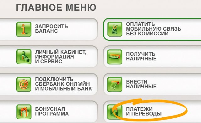 perevody-deneg-sberbank