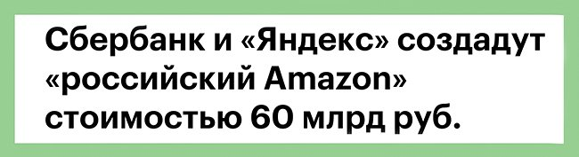 amazon-sberbank