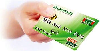 Погашение задолженности по кредитной карте Сбербанка