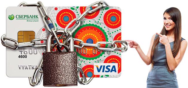 sberbank-zablokiroval-kartu