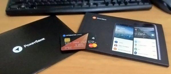 perevod-s-karty-roketbank-na-kartu-sberbank
