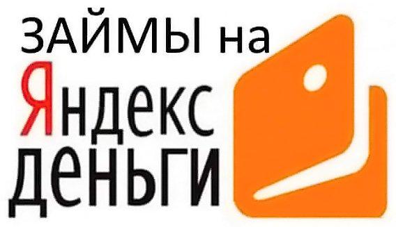 Если нужны деньги, оформите микрозайм онлайн на Яндекс кошелек