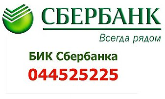 bik-sberbanka