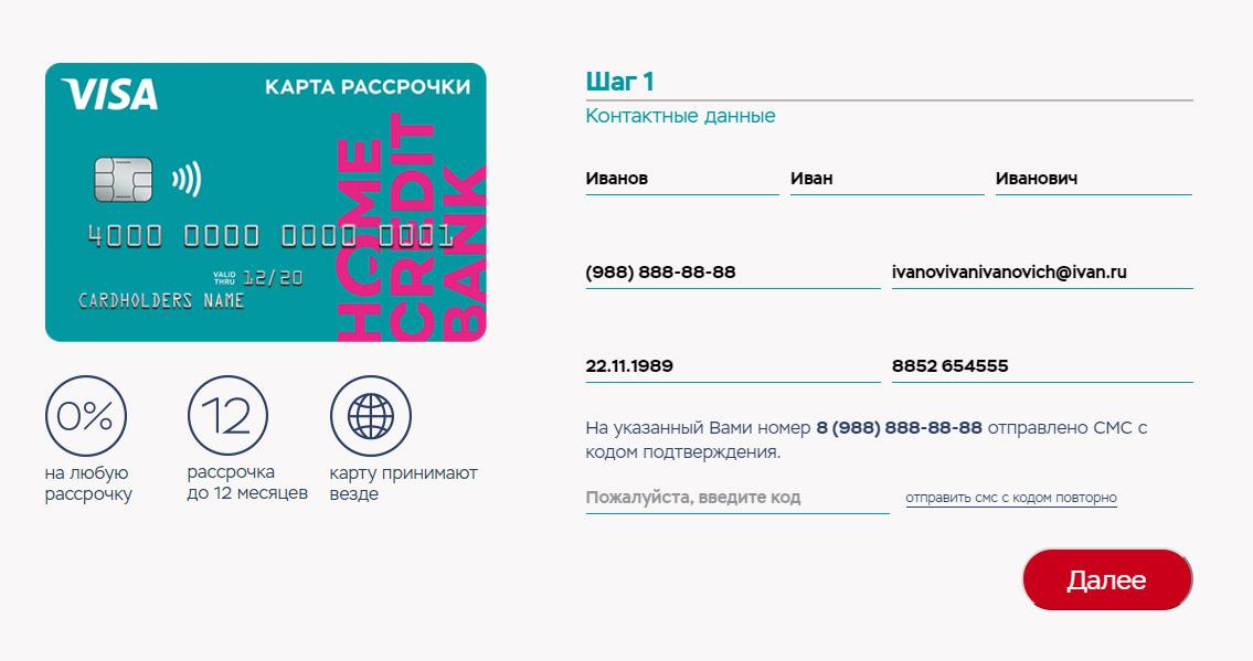 oformit_kartu_rassrochki_houm_kredit_onlayn_shag_1
