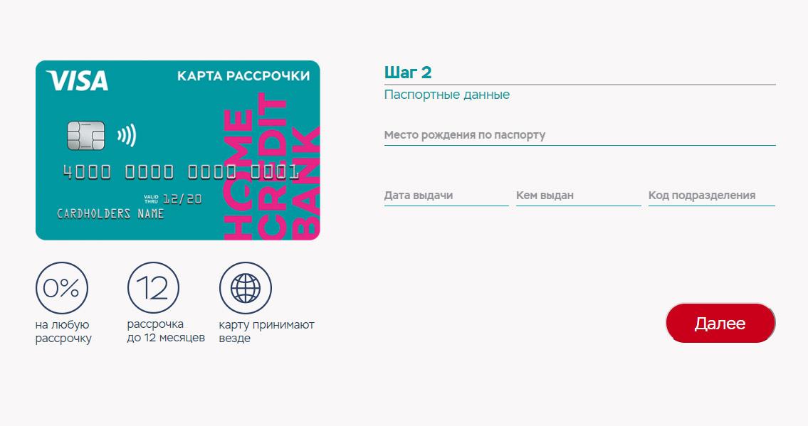 oformit_kartu_rassrochki_houm_kredit_onlayn_shag_2