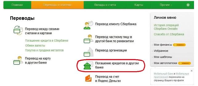 oplata-kredite-sberbank-onlain