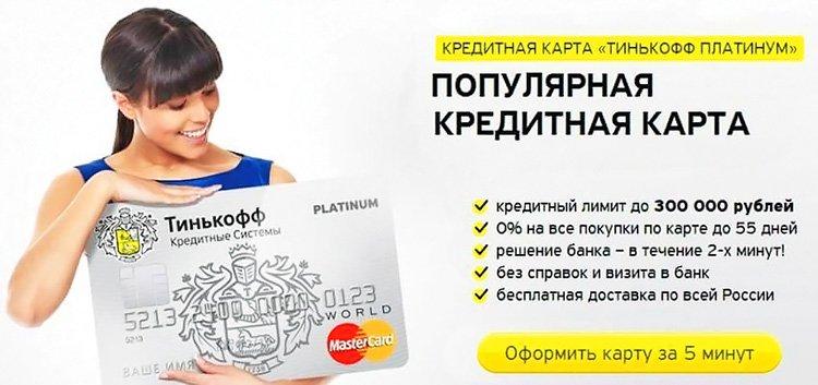 Кредитная карта Тинькофф Платиниум