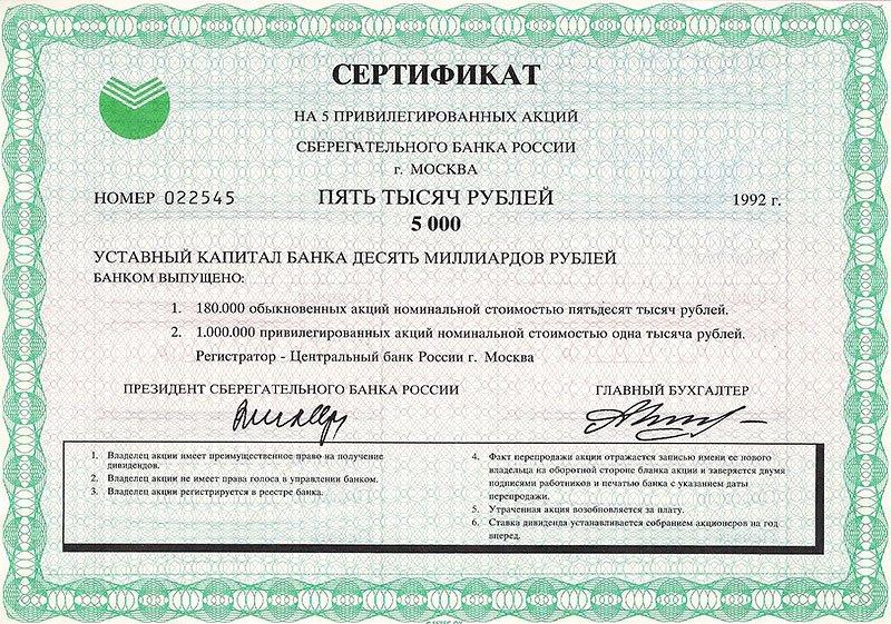 Pokupka-akcij-sberbanka