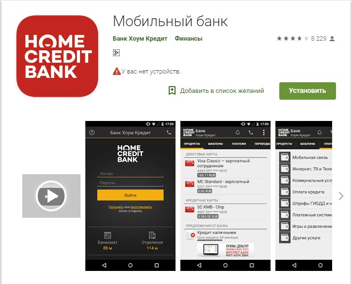 mobilnyj-bank-houm-kredit