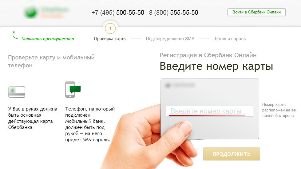 registraciya-sberbank-online