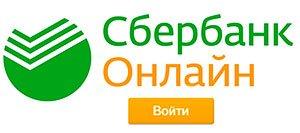 Сбербанк Онлайн — удобный инструмент
