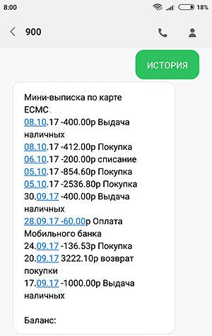 istoriya-balansa-karty-sberbank
