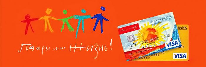kreditnaya-karta-podari-zhizn-ot-sberbanka
