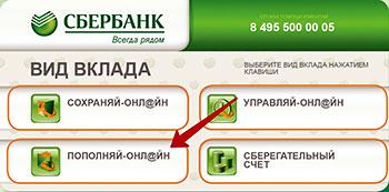 Вклад «Пополняй онлайн» Сбербанка России