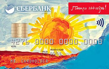 Кредитная карта «Подари жизнь» Сбербанка